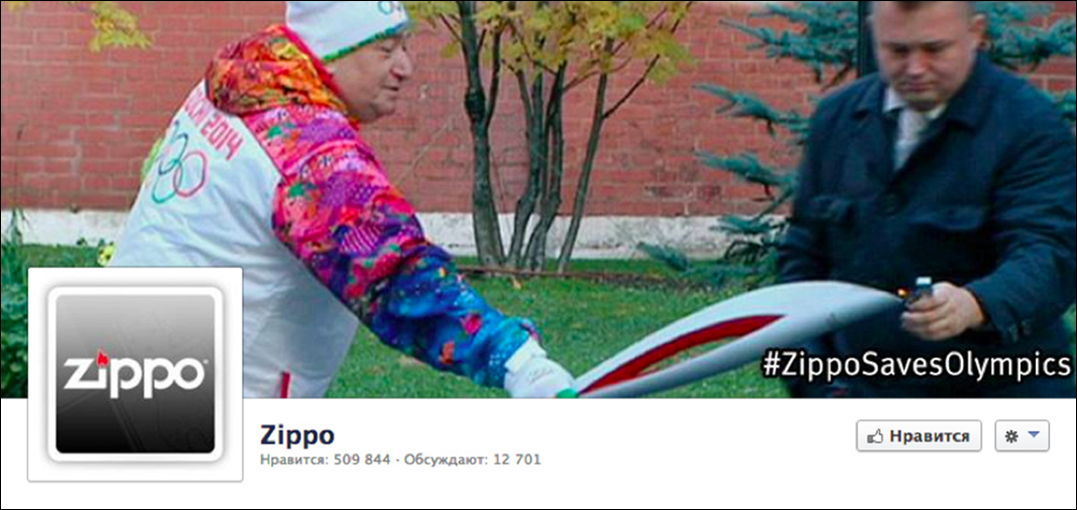 zippo и факел