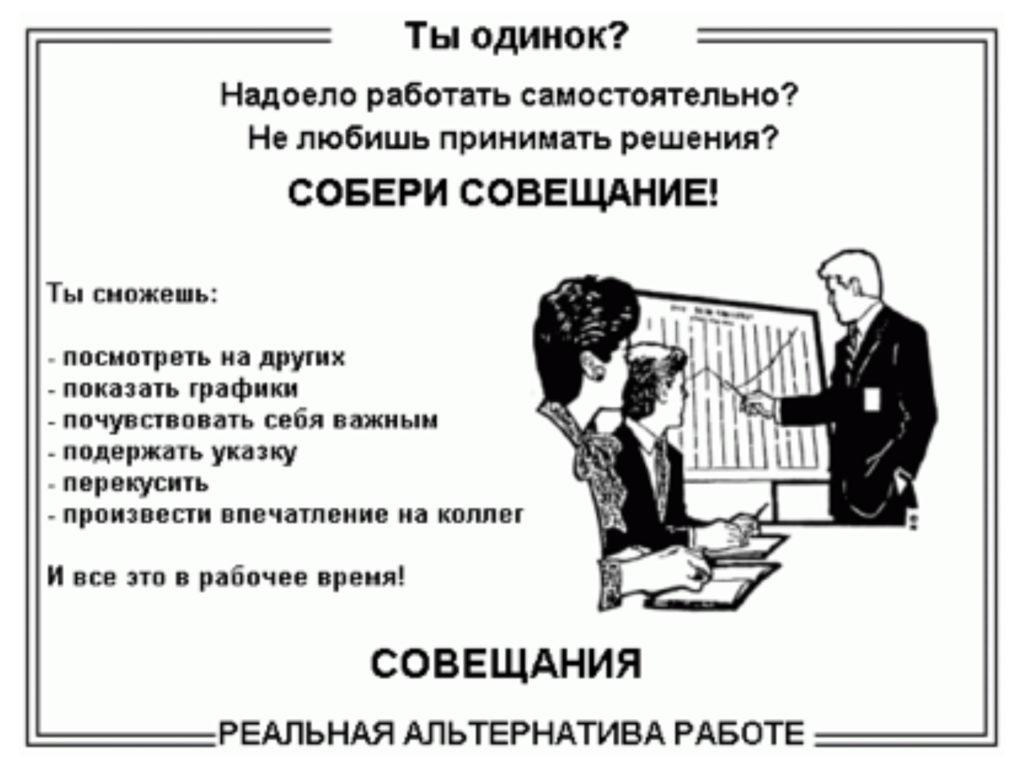 совещание мешает работать