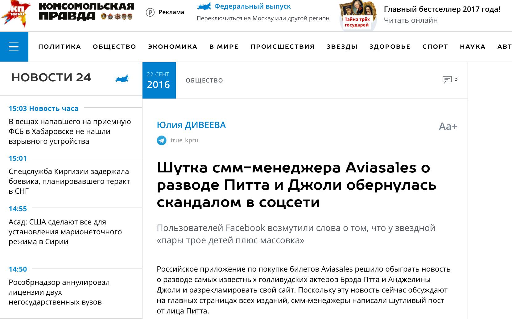 "Aviasales в заголовки ""Комсомолки"""