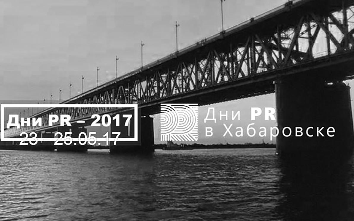 Дни PR в Хабаровске