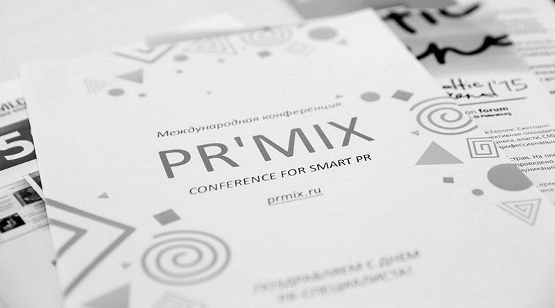 конференция PR'mix 2017