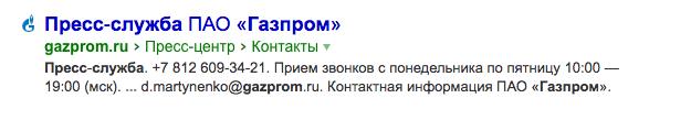 информация о пресс-службе в сниппете