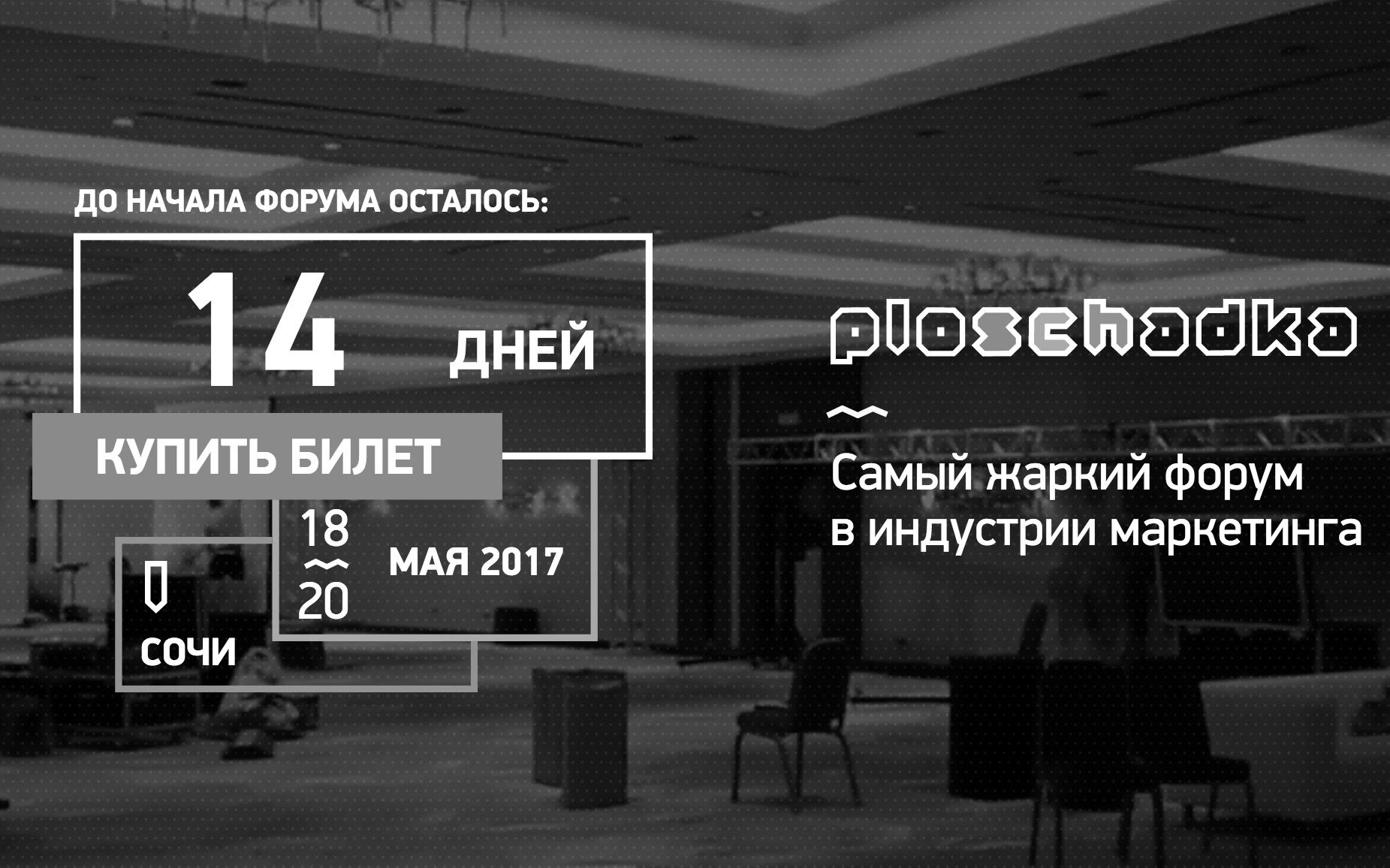 форум креативной индустрии Ploschadka