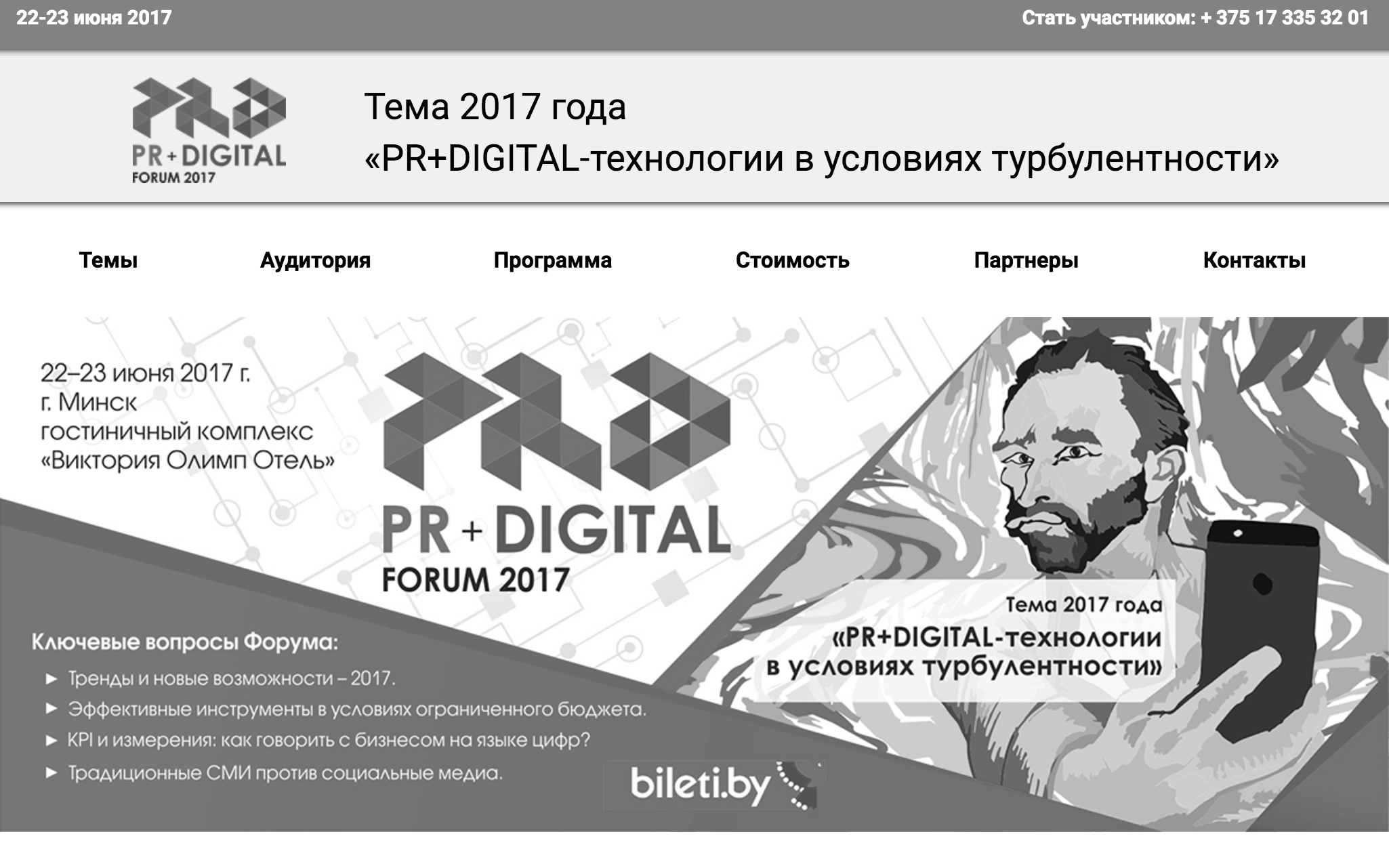«PR + digital-технологии в условия турбулентности»